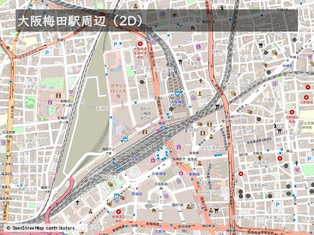 © OpenStreetMap contributors 大阪梅田駅周辺(2D) OpenSt...