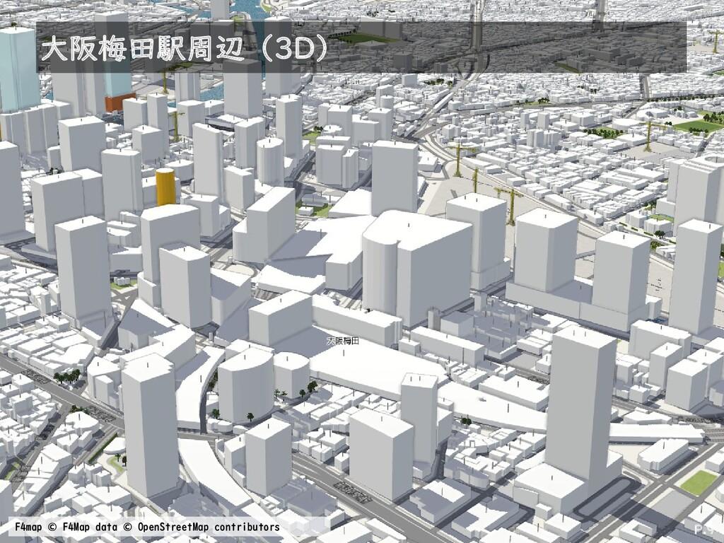 © OpenStreetMap contributors 大阪梅田駅周辺(3D) F4map ...