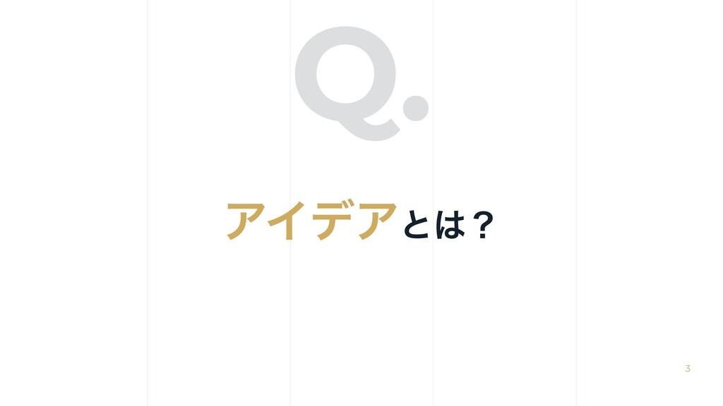 Q. ΞΠσΞͱʁ 3