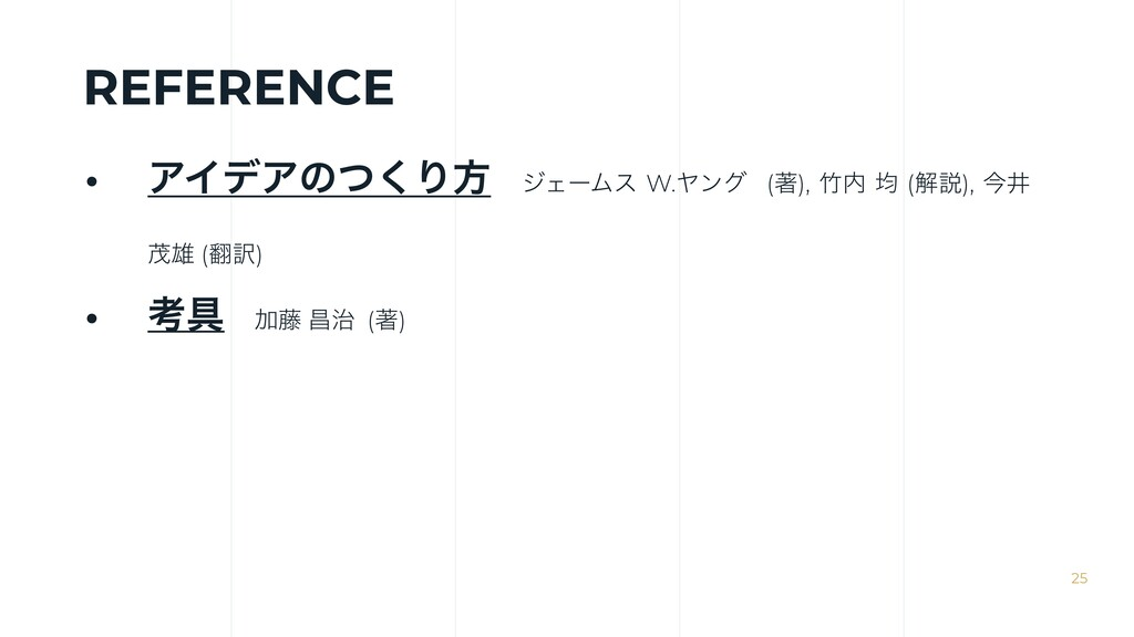 REFERENCE 25 • ΞΠσΞͷͭ͘ΓํɹδΣʔϜε W.Ϡϯά (ஶ),  ۉ ...