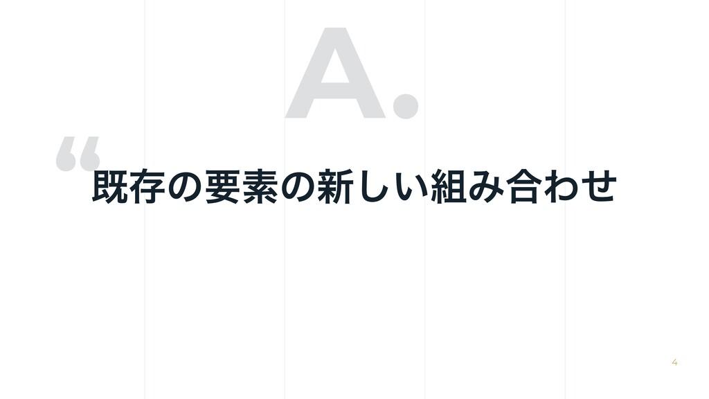 "A. 4 طଘͷཁૉͷ৽͍͠Έ߹Θͤ ɹ """