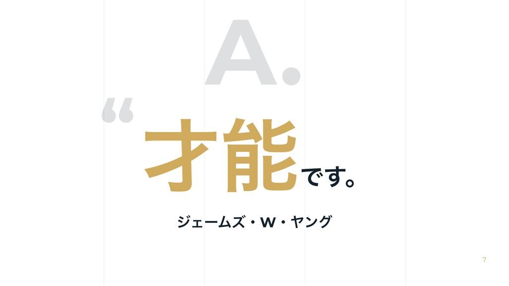 """A. 7 ࠽ Ͱ͢ɻ δΣʔϜζɾWɾϠϯά """""""