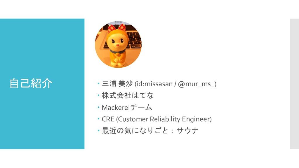 –   (id:missasan / @mur_ms_) – ...