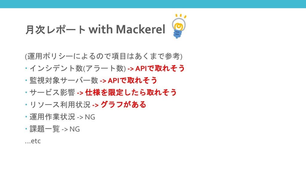 .1!# with Mackerel (<4 #  ?6(7) – ...