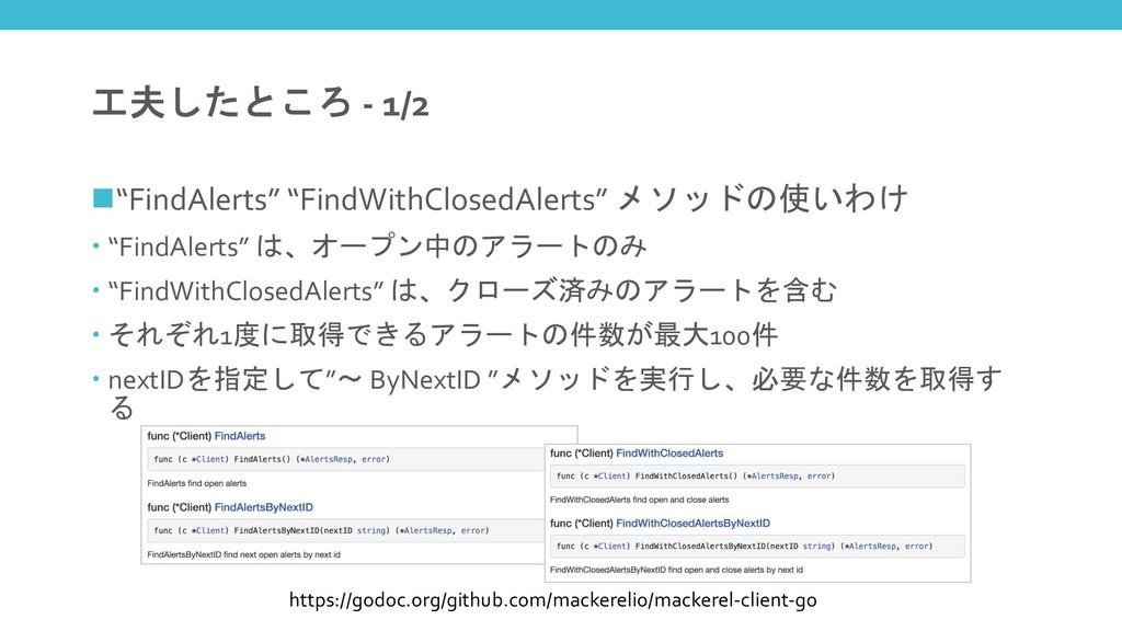 """2/ - 1/2 n""""FindAlerts"""" """"FindWithClosedAler..."""