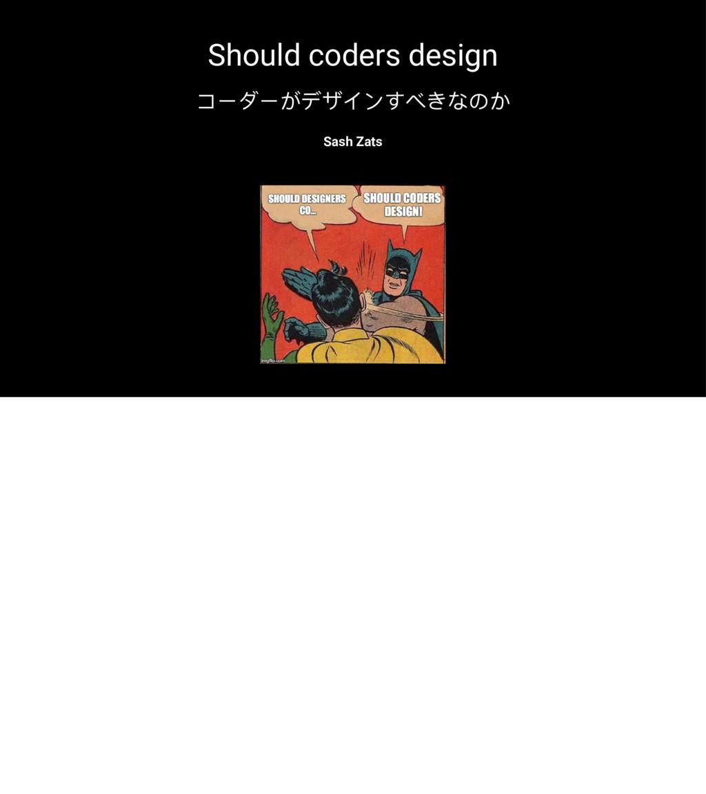 Should coders design πЄύЄ͢ϔσαЀͯΏͣ΄͡ Sash Zats