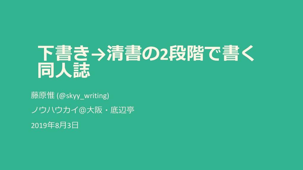 下書き→清書の2段階で書く 同⼈誌 藤原惟 (@skyy_writing) ノウハウカイ@⼤阪...