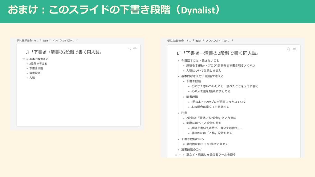 おまけ︓このスライドの下書き段階(Dynalist)