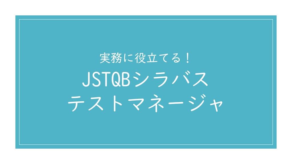 実務に役立てる! JSTQBシラバス テストマネージャ