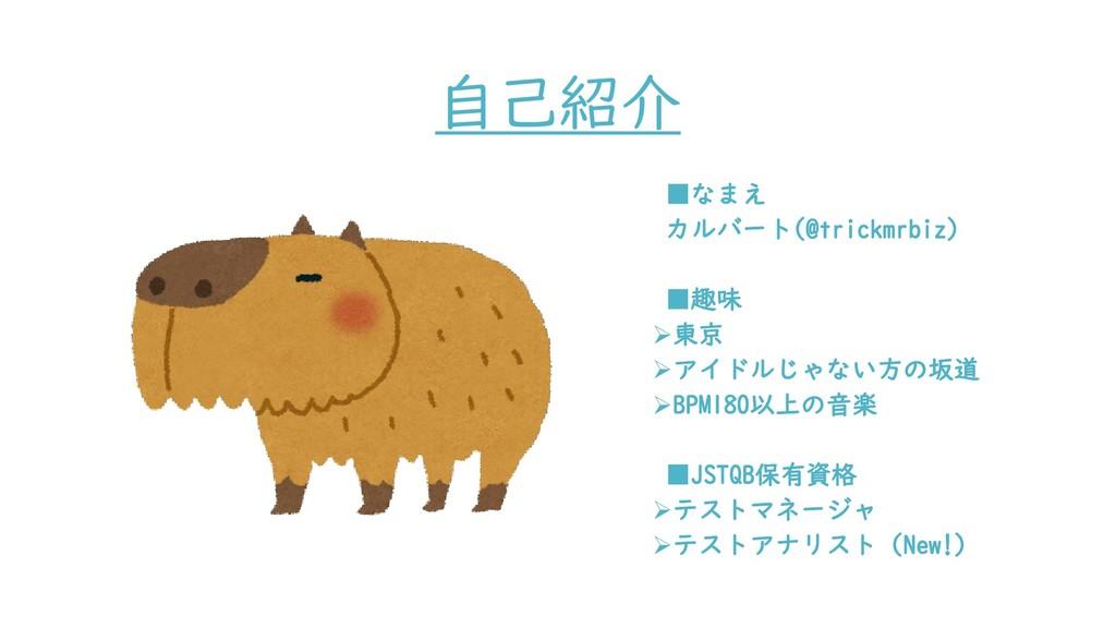 ■なまえ カルバート(@trickmrbiz) ■趣味 ➢東京 ➢アイドルじゃない方の坂道 ➢...