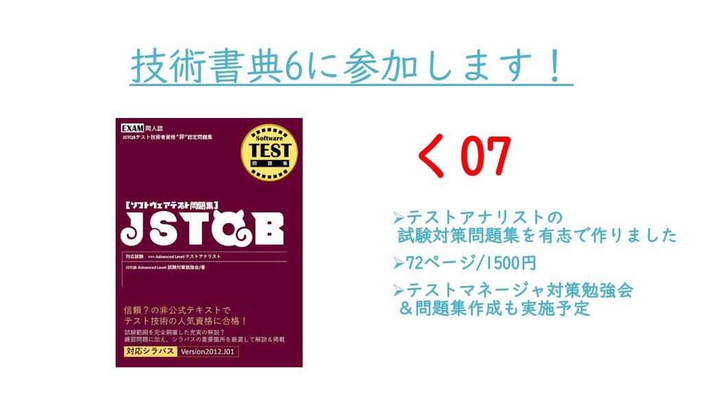 技術書典6に参加します! く07 ➢テストアナリストの 試験対策問題集を有志で作りました ➢7...