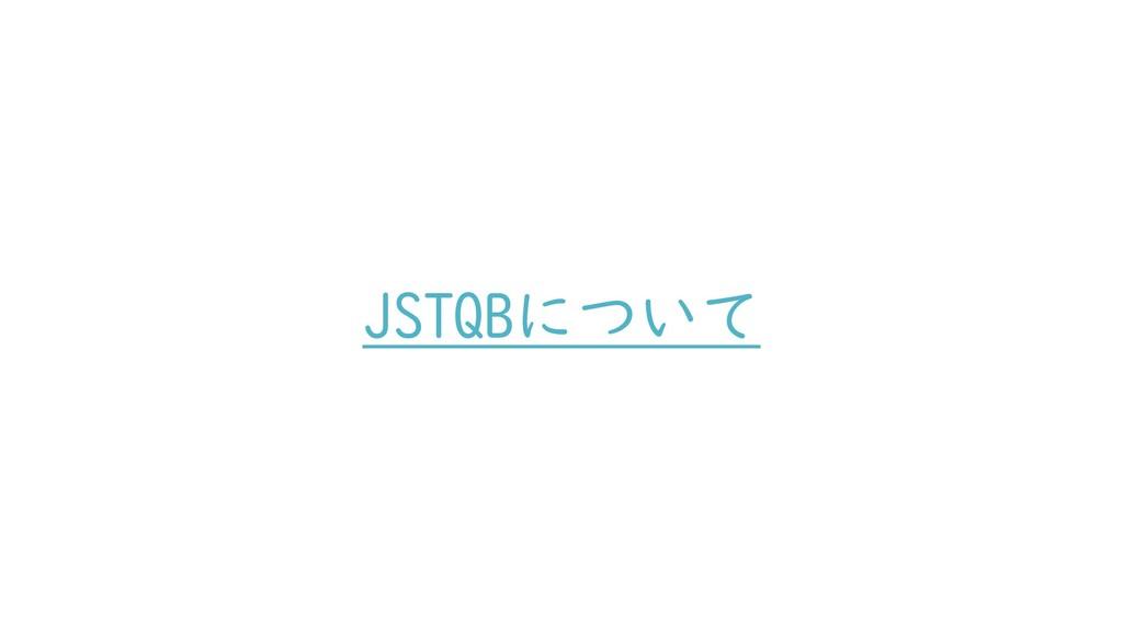 JSTQBについて