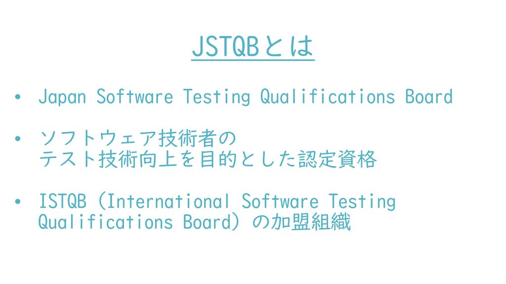JSTQBとは • Japan Software Testing Qualifications...