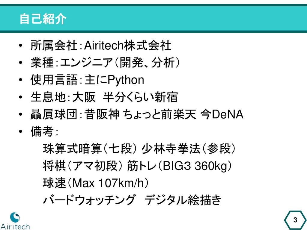 自己紹介 • 所属会社:Airitech株式会社 • 業種:エンジニア(開発、分析) • 使用...