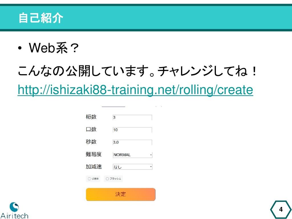 自己紹介 • Web系? 4 こんなの公開しています。チャレンジしてね! http://ish...