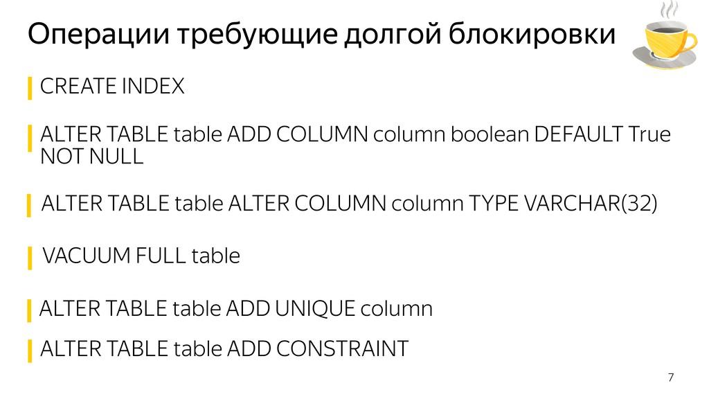 Postgres alter column not null