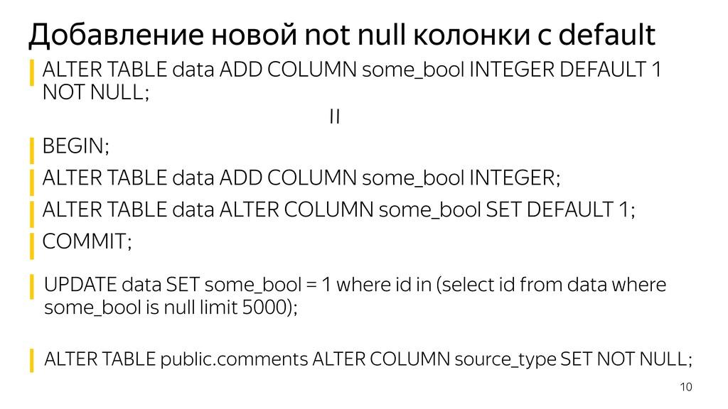Alter null postgres column not PostgreSQL ALTER