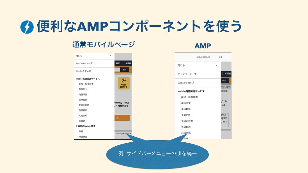 ௨ৗϞόΠϧϖʔδ AMP ྫαΠυόʔϝχϡʔͷ6*Λ౷Ұ ྫαΠυόʔϝχϡʔͷ6...