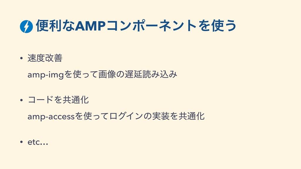 • վળ amp-imgΛͬͯը૾ͷԆಡΈࠐΈ • ίʔυΛڞ௨Խ amp-acc...