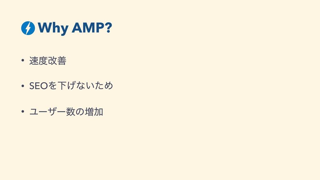 Why AMP? • վળ • SEOΛԼ͛ͳ͍ͨΊ • Ϣʔβʔͷ૿Ճ