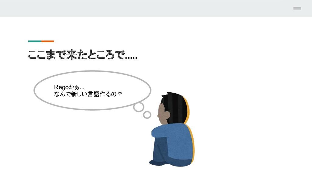 ここまで来たところで..... Regoかぁ... なんで新しい言語作るの?