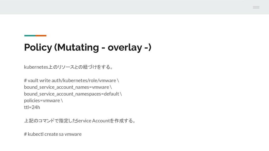 Policy (Mutating - overlay -) kubernetes上のリソースと...