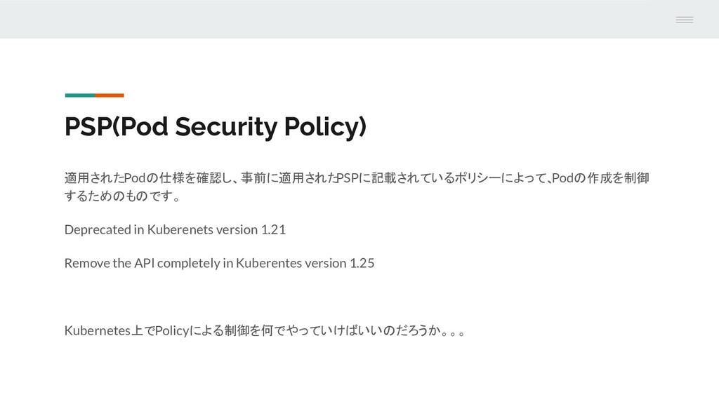 PSP(Pod Security Policy) 適用されたPodの仕様を確認し、事前に適用さ...