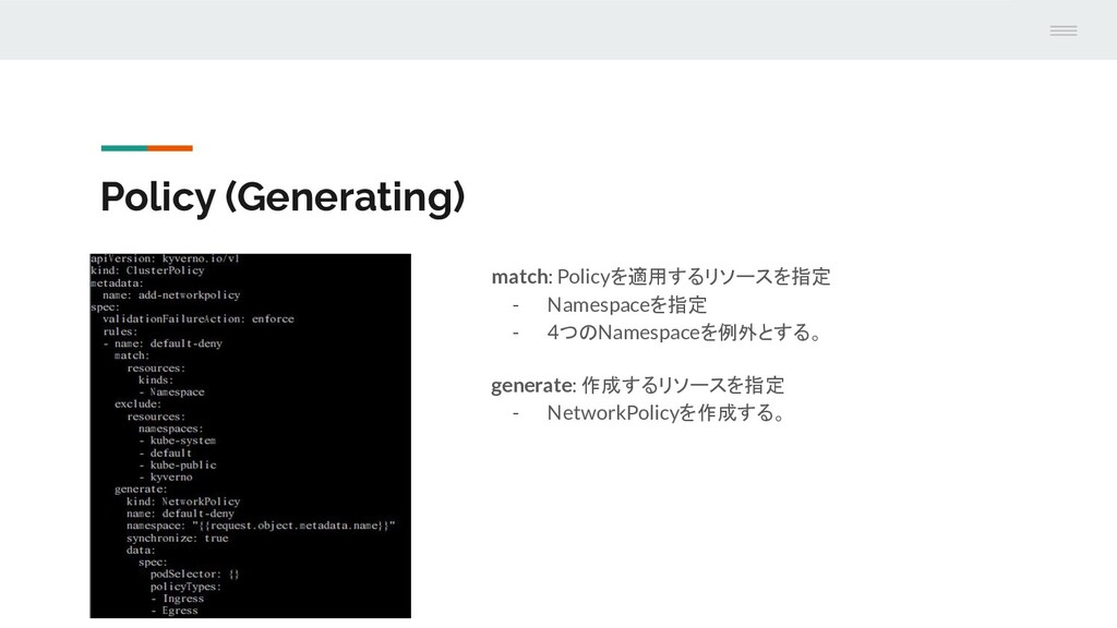 Policy (Generating) match: Policyを適用するリソースを指定 -...