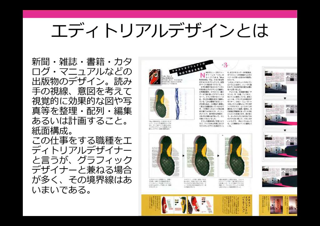 エディトリアルデザインとは 新聞・雑誌・書籍・カタ ログ・マニュアルなどの 出版物のデザイン。...