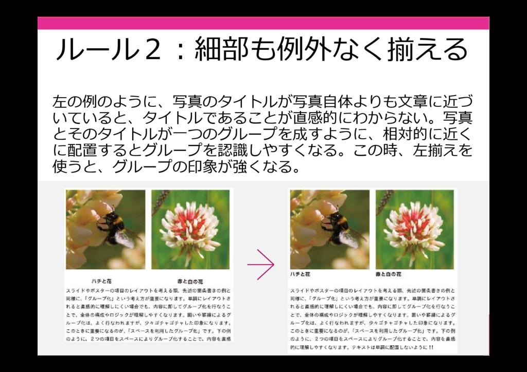ルール2:細部も例外なく揃える 左の例のように、写真のタイトルが写真自体よりも文章に近づ いて...