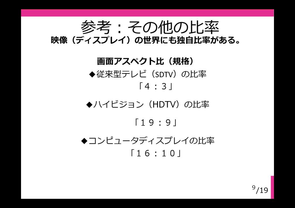 9/19 参考:その他の⽐率 画面アスペクト比(規格) ◆従来型テレビ(SDTV)の⽐率 「4...