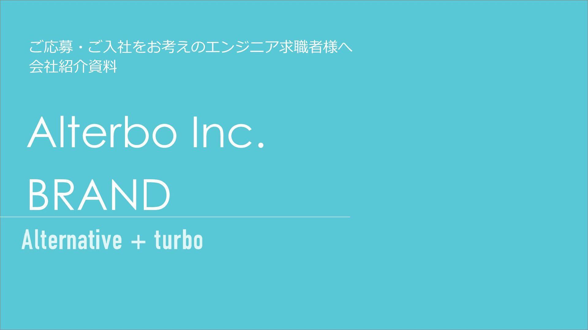 ご応募・ご入社をお考えのエンジニア求職者様へ オルターボのご紹介 Alterbo Inc. B...