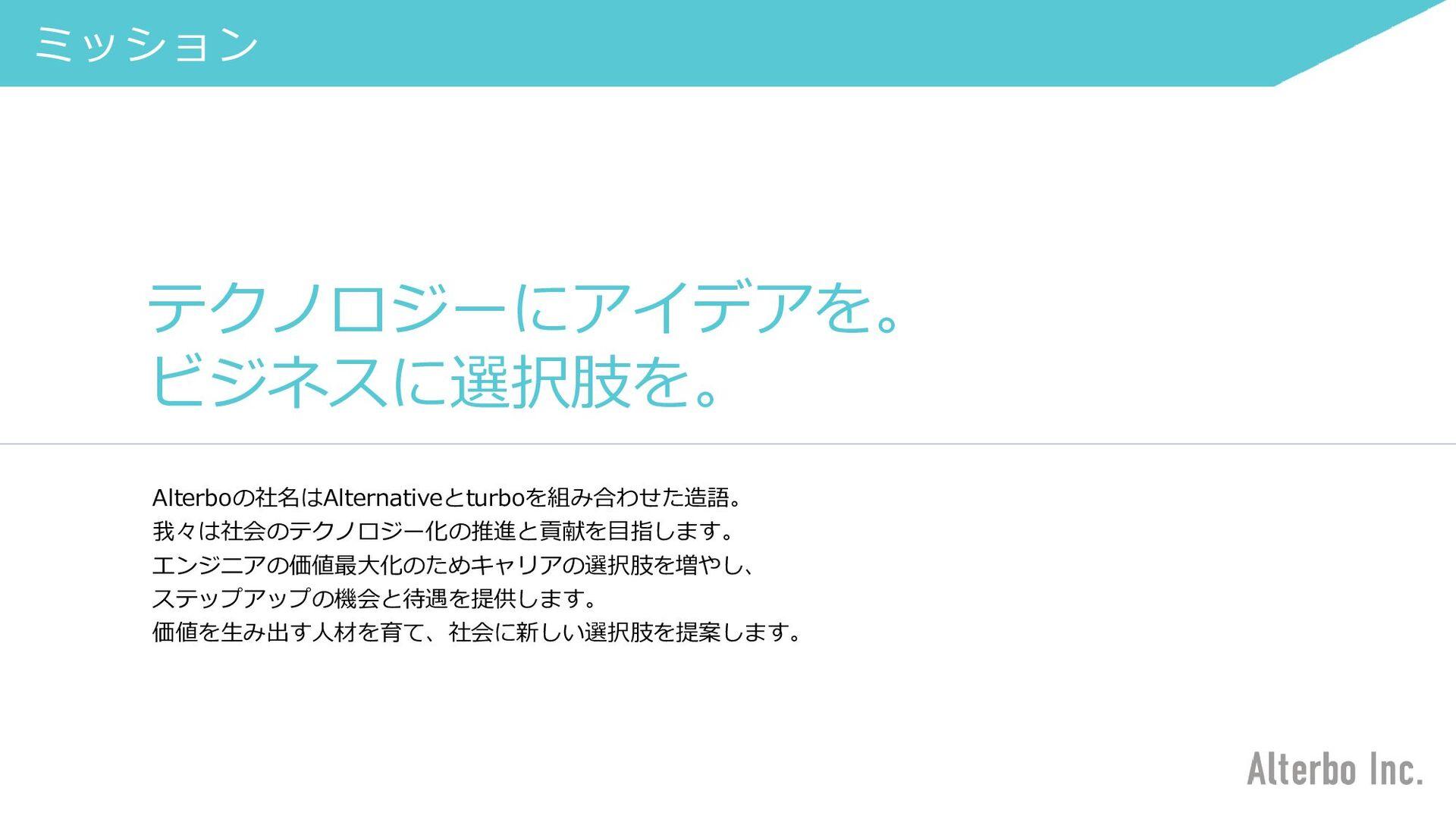 会社概要 会社名 渋谷オフィス 横浜オフィス HP 資本金 設立 業務内容 許認可 オルターボ...