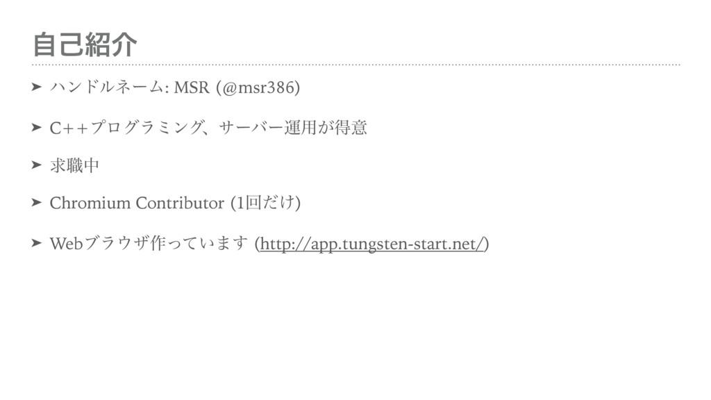 ࣗݾհ ➤ ϋϯυϧωʔϜ: MSR (@msr386) ➤ C++ϓϩάϥϛϯάɺαʔόʔ...