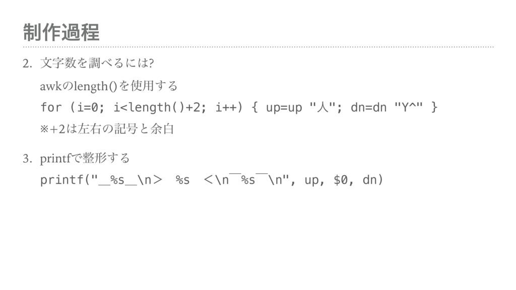 ੍࡞աఔ 2. จΛௐΔʹ? awkͷlength()Λ༻͢Δ for (i=0...