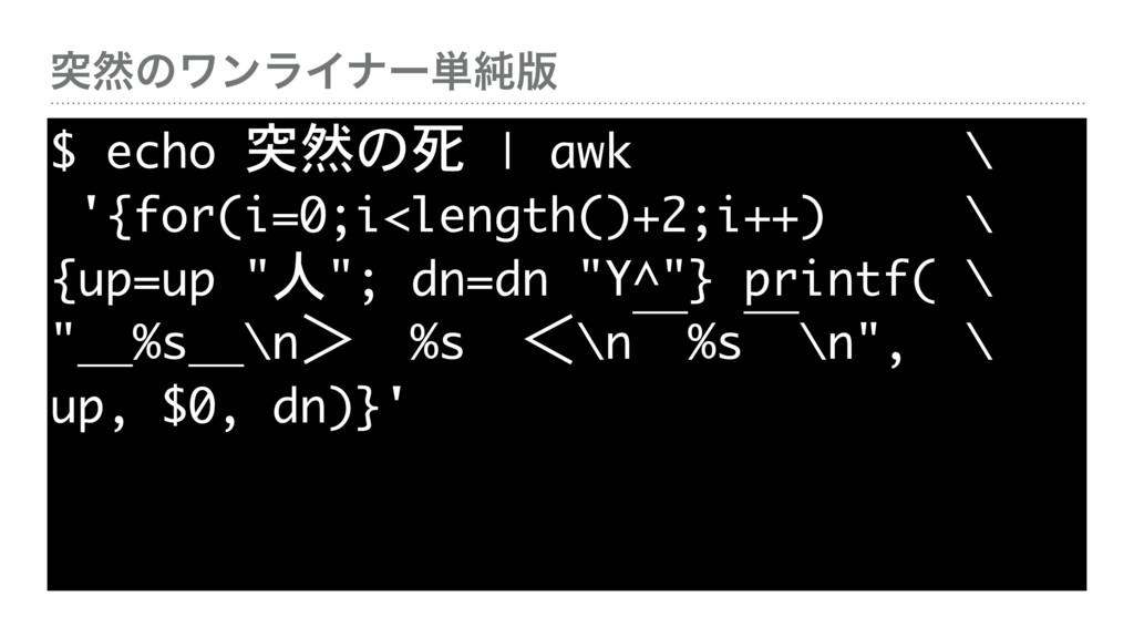 ಥવͷϫϯϥΠφʔ୯७൛ $ echo 突然の死 | awk \ '{for(i=0;i<l...
