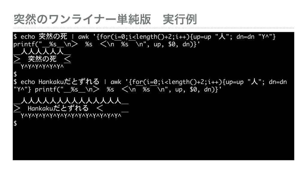 ಥવͷϫϯϥΠφʔ୯७൛ɹ࣮ߦྫ $ echo 突然の死 | awk '{for(i=0;i<...