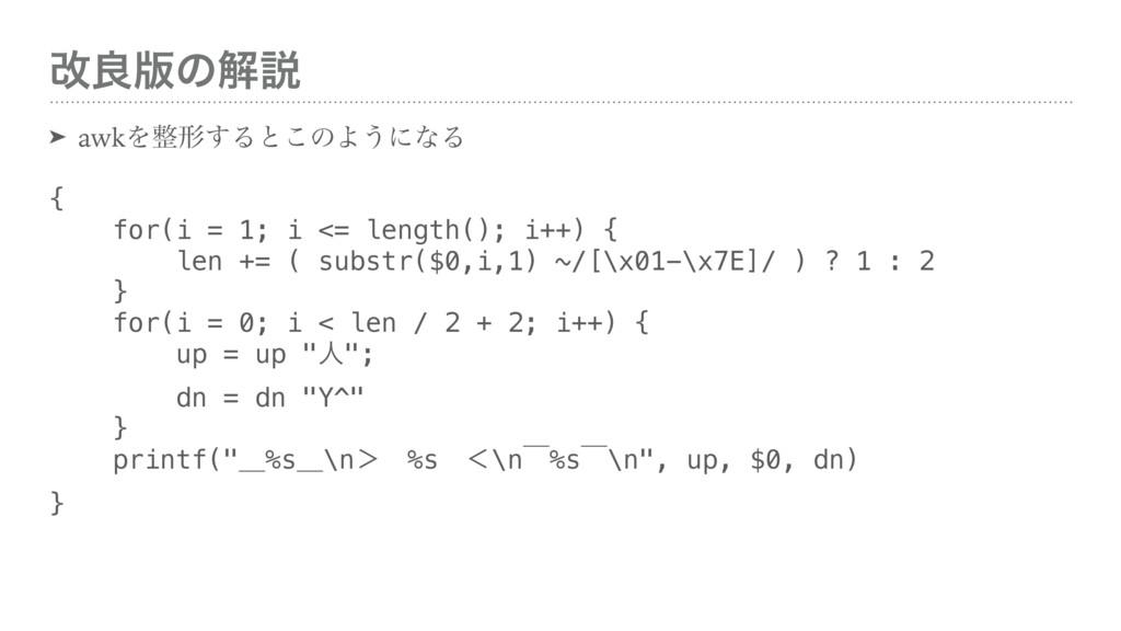 վྑ൛ͷղઆ ➤ awkΛܗ͢Δͱ͜ͷΑ͏ʹͳΔ { for(i = 1; i <= le...