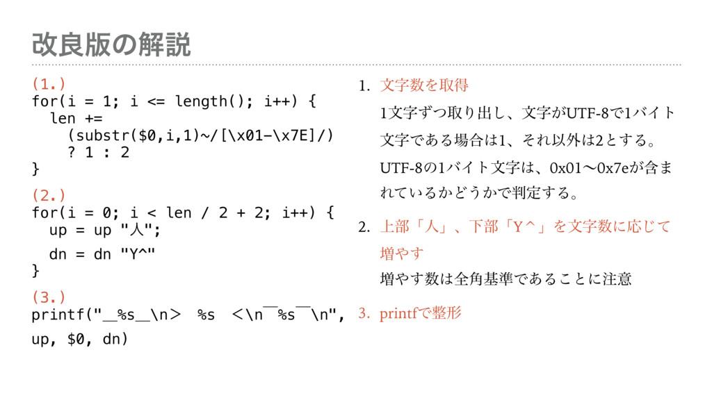 վྑ൛ͷղઆ (1.) for(i = 1; i <= length(); i++) { ...
