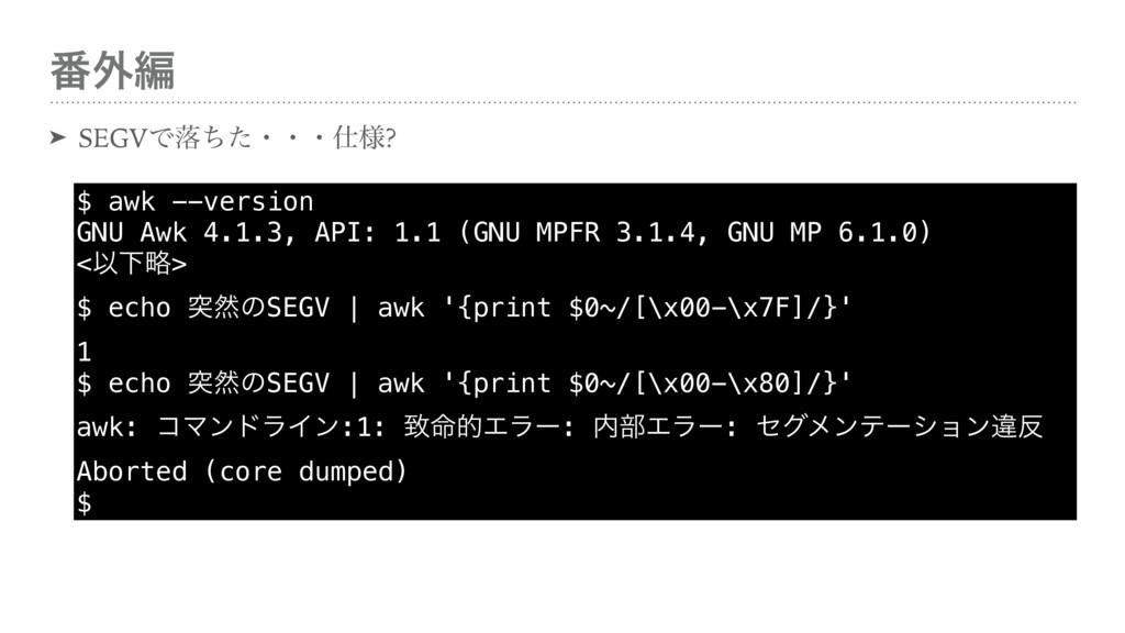 ൪֎ฤ ➤ SEGVͰམͪͨɾɾɾ༷? $ awk --version GNU Awk 4...