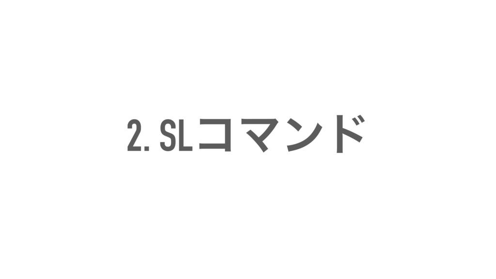 2. SLίϚϯυ