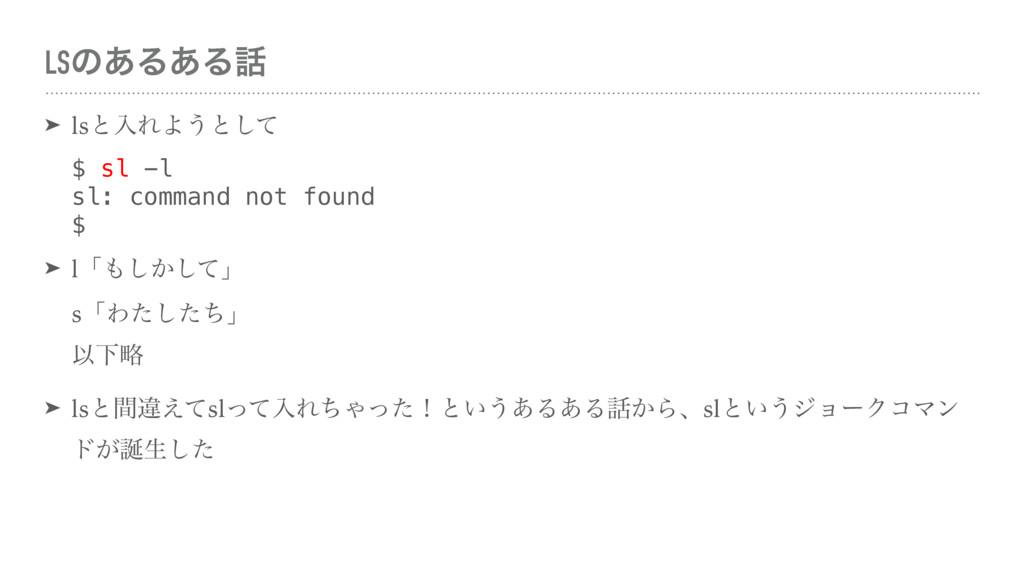 LSͷ͋Δ͋Δ ➤ lsͱೖΕΑ͏ͱͯ͠ $ sl -l sl: command not...
