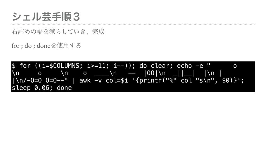 γΣϧܳखॱ̏ ӈ٧Ίͷ෯ΛݮΒ͍͖ͯ͠ɺ for ; do ; doneΛ༻͢Δ $ ...