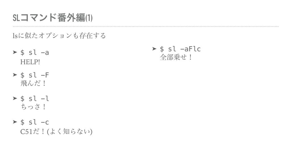 SLίϚϯυ൪֎ฤ(1) lsʹͨΦϓγϣϯଘࡏ͢Δ ➤ $ sl -a HELP! ➤...