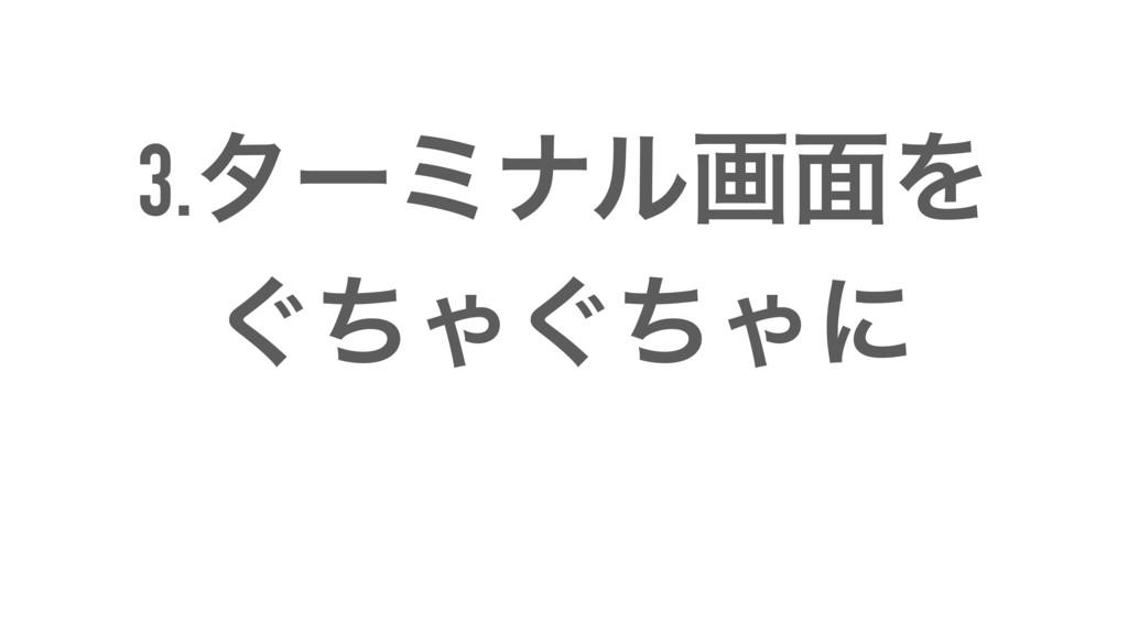 3.λʔϛφϧը໘Λ ͙ͪΌ͙ͪΌʹ