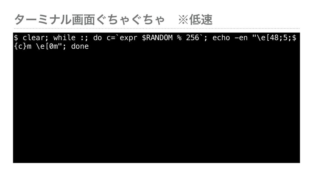 λʔϛφϧը໘͙ͪΌ͙ͪΌɹ˞ $ clear; while :; do c=`expr ...
