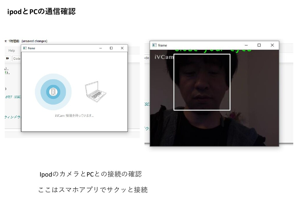 ipodとPCの通信確認 IpodのカメラとPCとの接続の確認 ここはスマホアプリでサクッと接続