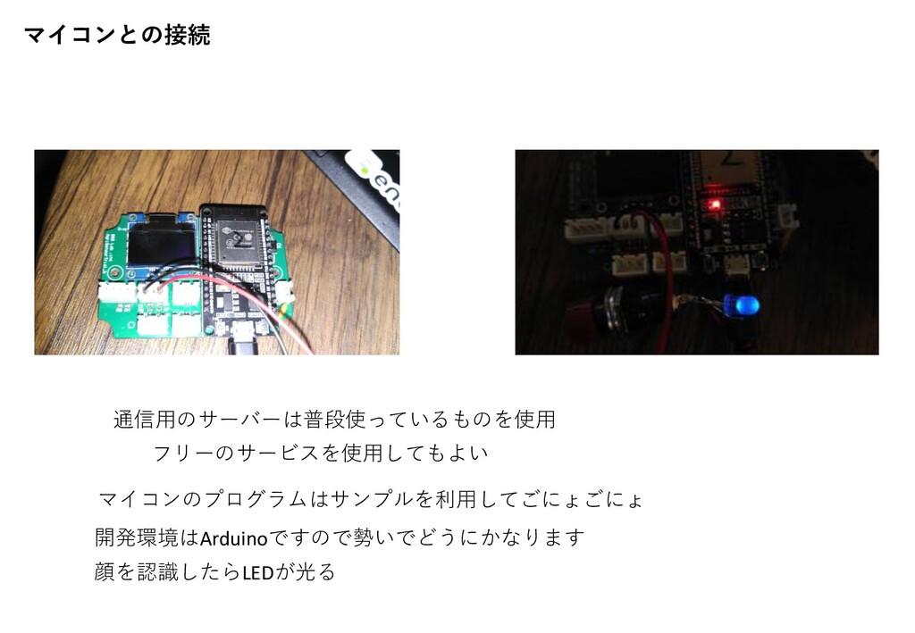 マイコンとの接続 通信用のサーバーは普段使っているものを使用 マイコンのプログラムはサンプルを...