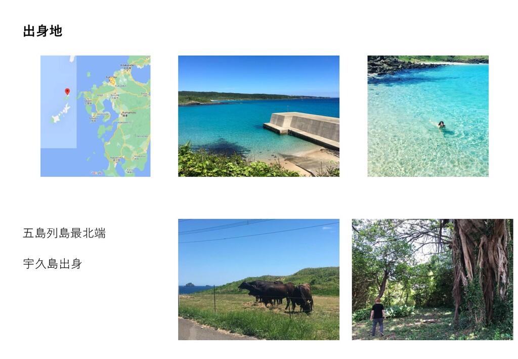 出身地 五島列島最北端 宇久島出身