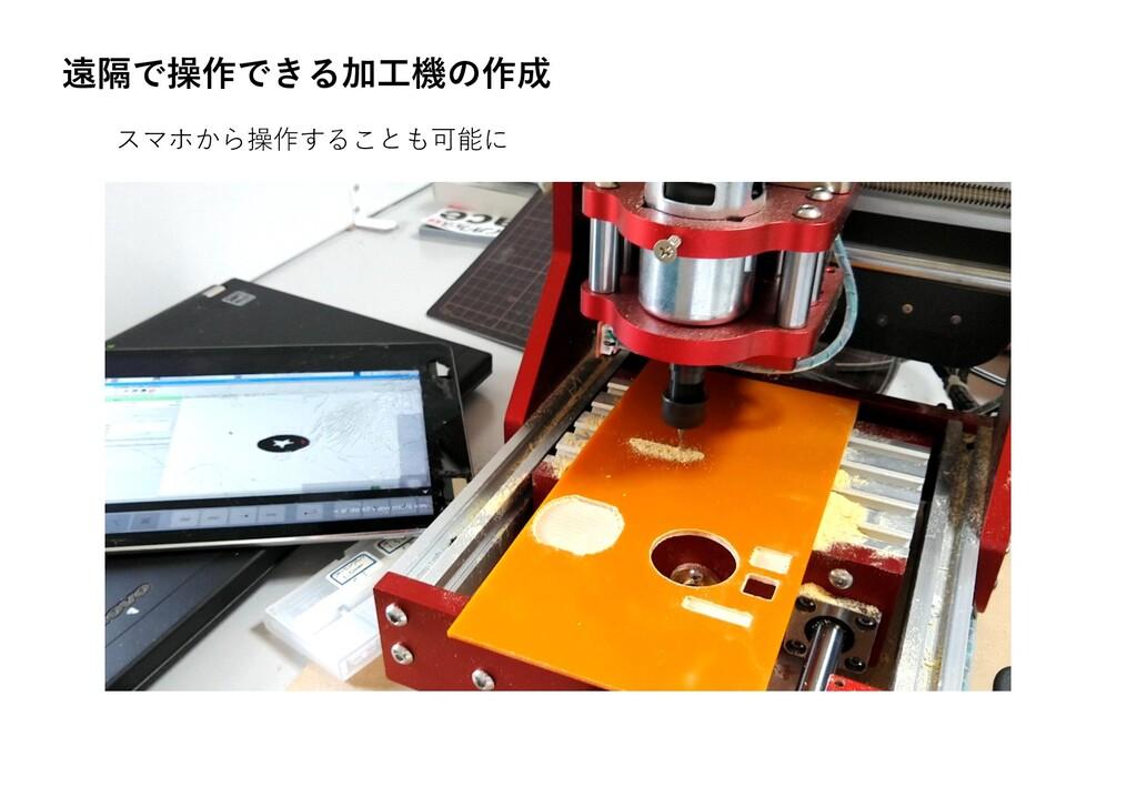 遠隔で操作できる加工機の作成 スマホから操作することも可能に